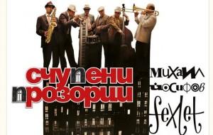 Mihail Yossifov Sextet