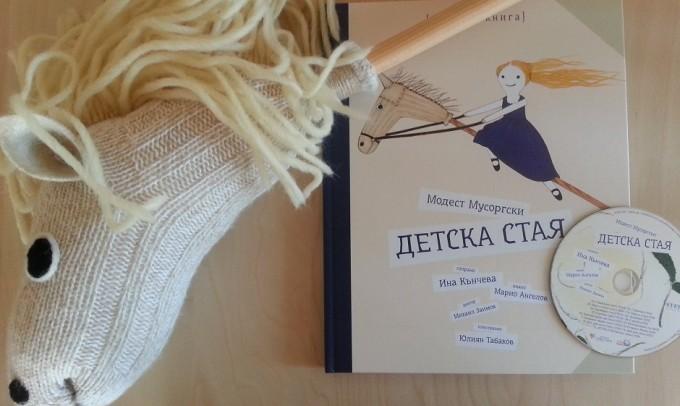 detska-staia-01